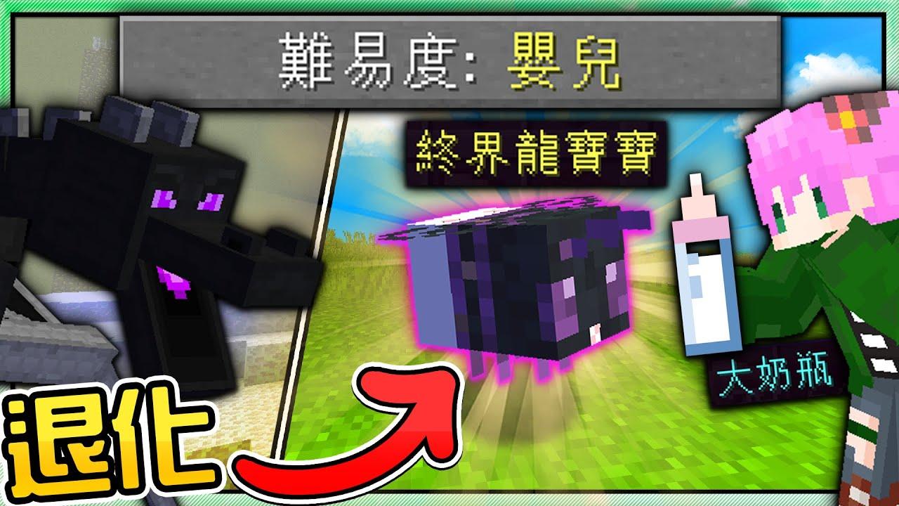 【Minecraft】禾卯-麥塊全新難易度💖嬰兒模式💖所有怪物都是小寶寶!你看過凋零怪跟終界龍的幼年型態嗎?可愛到想帶回家養!!!【我的世界】