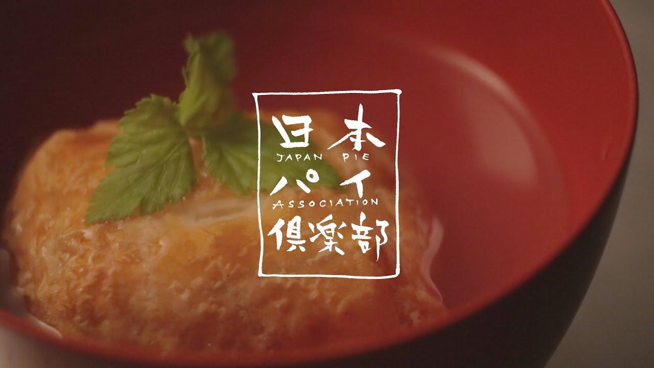 画像: 日本パイ倶楽部始動 www.youtube.com