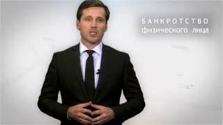видео Банкротство физических лиц от А до Я