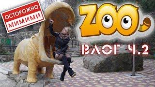 Крым. Зоопарк. Ялта. ч.2...