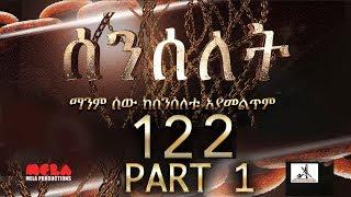 Senselet Drama S05 EP 122 Part 1 ሰንሰለት ምዕራፍ 5 ክፍል 122 - Part 1