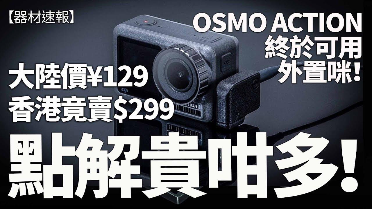 終於等到OSMO ACTION外置咪配件?但點解香港賣咁貴?!焗去淘寶訂? - YouTube