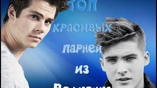 """TOП 12 красивых парней из """"Волчонка"""""""