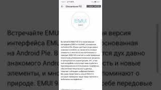 Honor 10 вышло обновление EMUI 9.0 на Android Pie!
