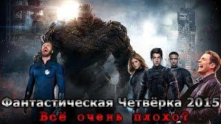 Фантастическая Четвёрка 2015 - Всё очень плохо?