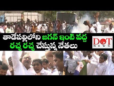 YS Jagan Fans Hungama at Jagan House|YSRCP WIN 2019 Elections| Dot News