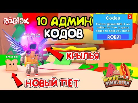 МАЙНИНГ СИМУЛЯТОР 10 СЕКРЕТНЫХ АДМИН КОДОВ и КРЫЛЬЯ в Roblox Mining Simulator