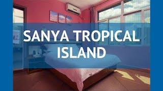 SANYA TROPICAL ISLAND 2* Китай Хайнань обзор – отель САНЬЯ ТРОПИКАЛ ИСЛАНД 2* Хайнань видео обзор