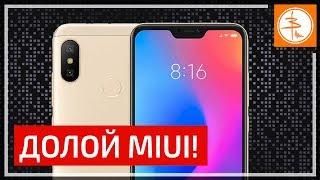Xiaomi A2 - Лудший без MIUI