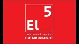 Пятый элемент, Трейлер №3