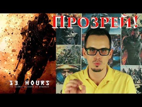 13 часов: Тайные солдаты Бенгази - Мнение от AntiCap