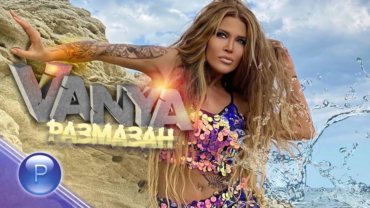 Ваня - Размазан (CDRip)