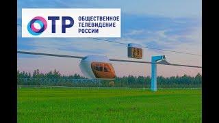 🌍  Телеканал ОТР  фильм Билет в будущее о SKY WAY