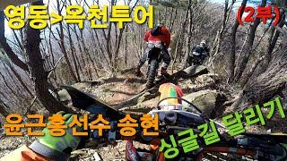 [2부] 영동에서 옥천쪽투어 허스크바나 윤근홍.송현 산…