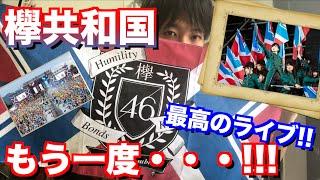【欅坂46】円盤化はよ!!欅共和国の感動をもう一度・・・!!! 欅坂46 検索動画 14