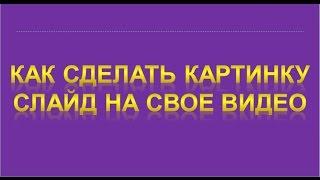 Как сделать картинку, слайд, на свое видео(https://vk.cc/5NVCwC ВК https://vk.com/chubmila https://vk.com/chub_bitkon_zarabotok Мой скайп ludmila-88881., 2016-11-20T18:39:24.000Z)
