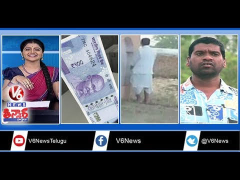 Rs 200 Note | Nobel For Olympic Winner | Union Minister Urinates In Public | Teenmaar News