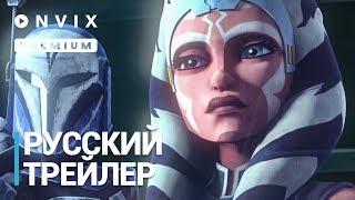 Звездные войны: Войны клонов | Русский трейлер | Мультсериал [2019, 7-й сезон]