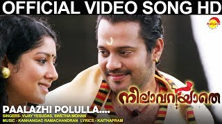 Paalazhi Polulla Official Song HD | Nilavariyathe | Bala | Anu Mol
