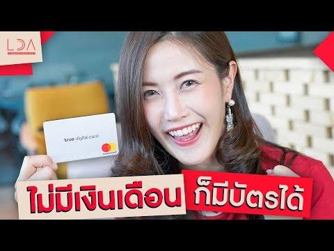 True Digital Card บัตร MasterCard สมัครง่าย! ไม่ง้อสลิปเงินเดือน   เฟื่องลดา LDA