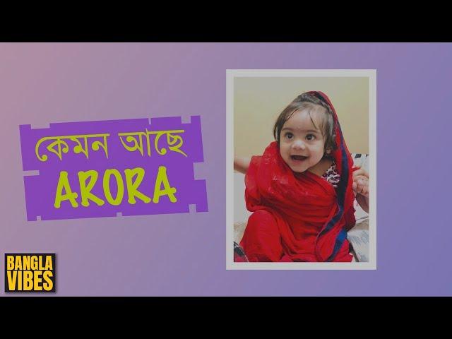 কেমন আছে অরোরা - Princess Arora