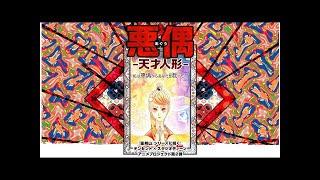 News Studio DEEN Confirms Aguu -Tensai Ningyō- TV Anime Adaptation of Chinese Comic