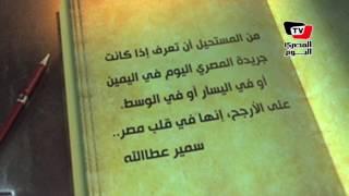 «القاهرة والناس» تحتفي بمقال سمير عطا الله عن «المصري اليوم» (فيديو)   المصري اليوم