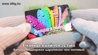 Пластиковые карты по 49 тенге!(Наша компания занимается изготовлением пластиковых карт для бизнеса. На нашем сайте http://www.49tg.kz/ вы можете..., 2015-04-03T03:25:26.000Z)