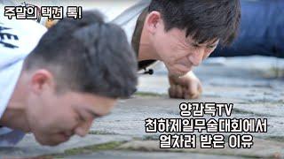 양감독TV 천하제일무술대회 ep2,3 뒷 이야기 - 주…
