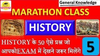 MARATHON CLASS //HISTORY// IMP QUESTION// BY SANDEEPSIR SANDEEPSIRGK