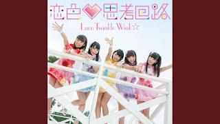 Luce Twinkle Wink☆ - 羨望スターダム