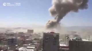 Взрыв в посольском квартале Кабула погибли не менее 90 человек, более 380 ранены