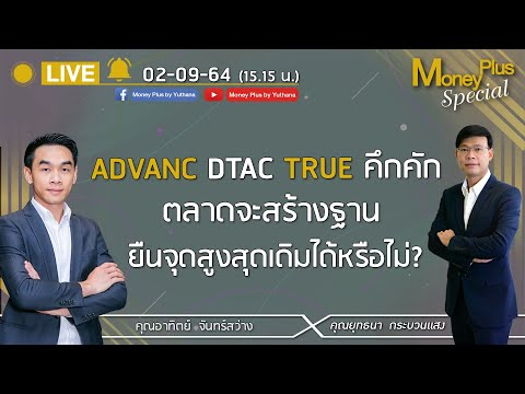 ADVANC DTAC TRUE คึกคัก ตลาดจะสร้างยืนจุดสูงสุดเดิมได้หรือไม่ ? คุณอาทิตย์ (020964) 15.15 น.(ช่วง1)
