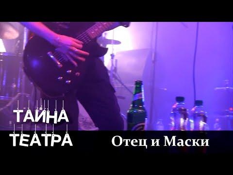 Тайна Театра - Отец и Маски (live in Svoboda, 28/08/2020)