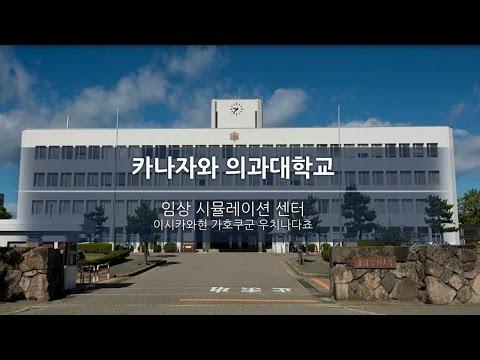 엡손 USTi 프로젝터 활용 예시_Kanazawa Medical University