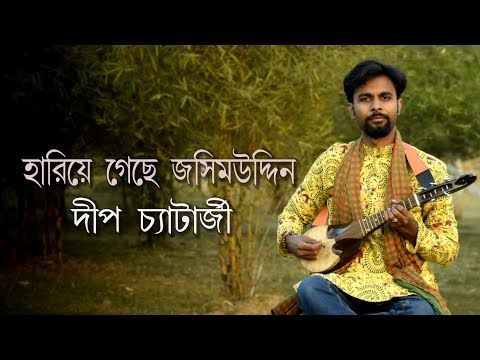 হারিয়ে গেছে জসিমউদ্দিন ।। Hariye Geche Jasimuddin Ll Deep Chatterjee Ll Bengali Folk Ll