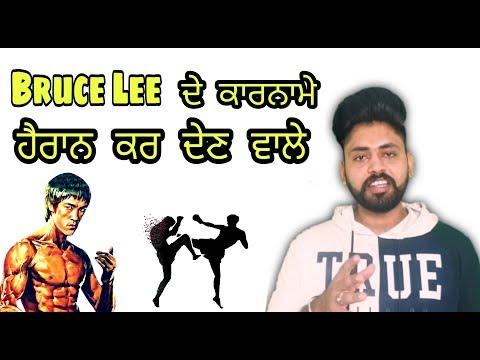 Bruce Lee Biography In Punjabi | Bruce Lee ਦੇ ਕਾਰਨਾਮੇ ਹੈਰਾਨ ਕਰ ਦੇਣ ਵਾਲੇ | King Of Marsal Art