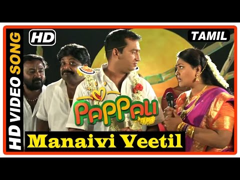 Pappali Tamil Movie | Scenes | Ilavarasu Shouts At Jagan | Manaivi Veetil Song | Nirosha | Senthil