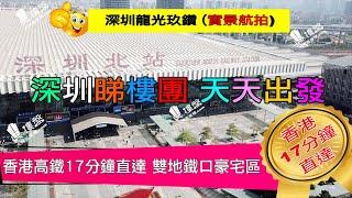 龍光玖鑽_深圳|香港高鐵17分鐘直達|雙地鐵口豪宅區 (實景航拍)