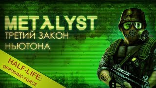 Half-Life: Opposing Force | Сюжет Вкратце