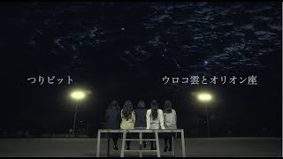【公式】つりビット『ウロコ雲とオリオン座』MV Full 台詞付きver.