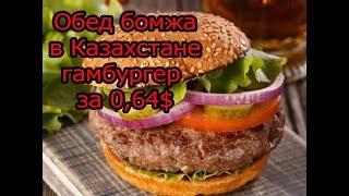 ОБЕД БОМЖА В КАЗАХСТАНЕ  ГАМБУРГЕР ЗА 0,64 $