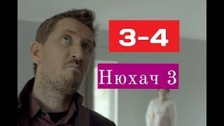Нюхач 3 сериал 3-4 серия Анонсы и содержание 3 и 4 серии