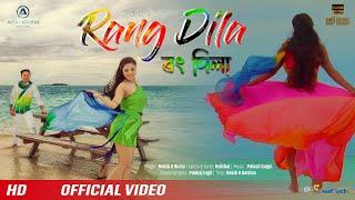 Rang Dila Assamese Song Download & Lyrics