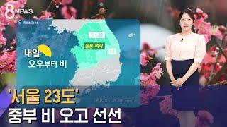 [날씨] '서울 23도' 중부 비 오고 선선…남부 여름…