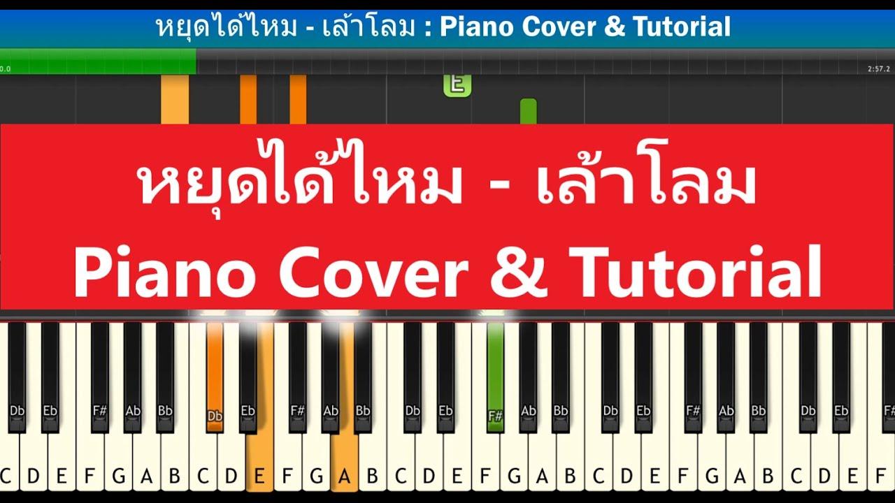 [สอนเปียโนแบบง่าย] หยุดได้ไหม - เล้าโลม : Piano Cover & Tutorial | Mob Melody