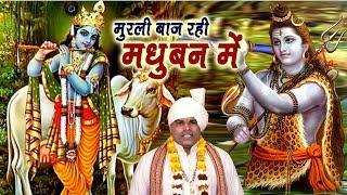 Murli Baaj Rahi Madhuban Main || New Bhakti Song 2019 || Nanha Pehlwan || Mor Ragni