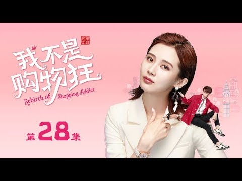 【ENG SUB】我不是購物狂 28   Rebirth Of Shopping Addict 28(王陽明、孟子義、李燊等主演)
