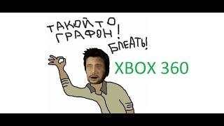 Самые красивые игры на XBOX 360