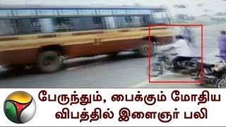 பேருந்தும், பைக்கும் மோதிய விபத்தில் இளைஞர் பலி | Namakkal,Bike,Bus Accident
